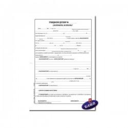 Граждански договор химизиран Вега33