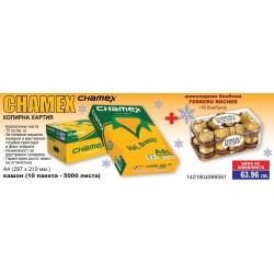 CHAMEX Хартия копирна А4 оп.10 + шоколадови бонбони FERRERO ROCHER /16 бонбона