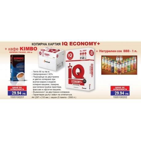 Копирна хартия IQ Economy + Кафе Lavazza Crema e Gusto (250 гр.)