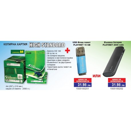 КОПИРНА ХАРТИЯ HIGH STANDARD размер A4 + USB Флаш памет PLATINET 16 GB