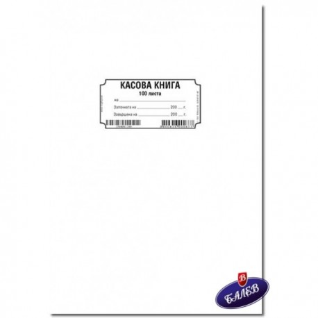 Касова книга химизирана мека Вега33