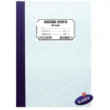Касова книга химизирана твърда Вега33