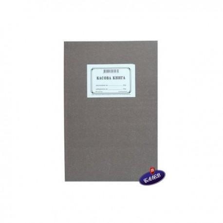 Касова книга химизирана твърда Мултипринт