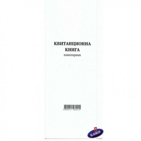 Квитанционна книга химизирана Мултипринт