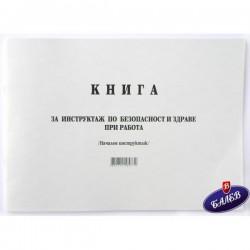 Книга за начален инструктаж Мултипринт