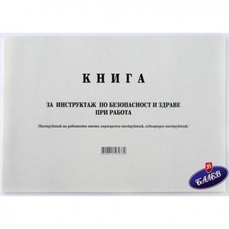 Книга за периодичен инструктаж Мултипринт