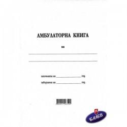 Амбулаторна книга Мултипринт