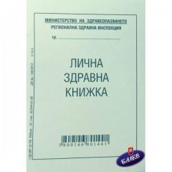 Здравна книжка Вега33