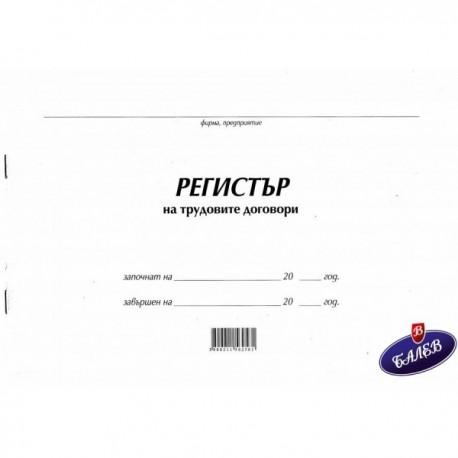 Регистър на трудови договори Мултипринт