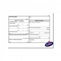 Молба за отпуск химизирана Вега33