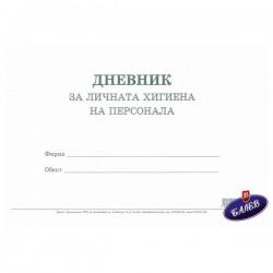 Дневник за личната хигиена на персонала Мултипринт