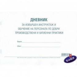Дневник за инструкт. и обуч. п-л Мултипринт