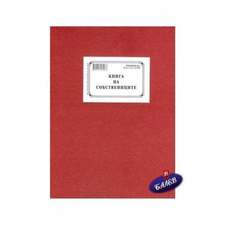Книга на собствениците Мултипринт