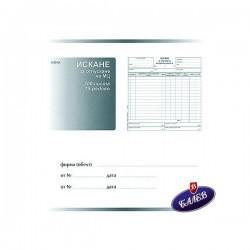 Искане за материали 15реда химиз.Вега33
