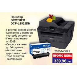 Мултифункционално Устройство Brother DCP - L 2552 DN + Тонер Касета