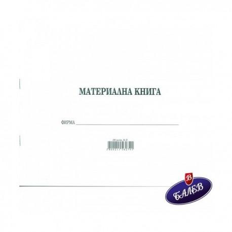 Материална книга мека 30л. Мултипринт