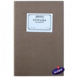 Тетрадка A4 100л. тв.к. офсет Мултипринт