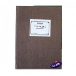 Тетрадка A5 100л. тв.к. офсет Мултипринт