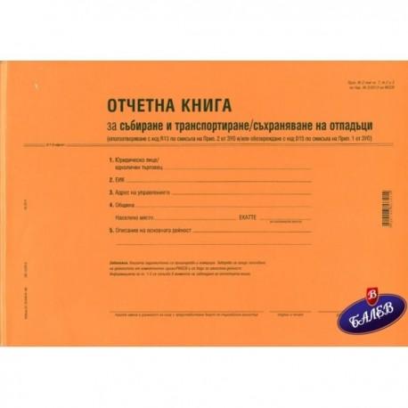 Отчетна книга събир/транс.отпадъци Вега33